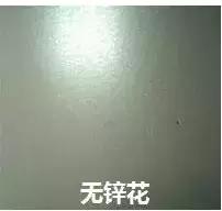 镀锌板上的锌花到底有什么用途?